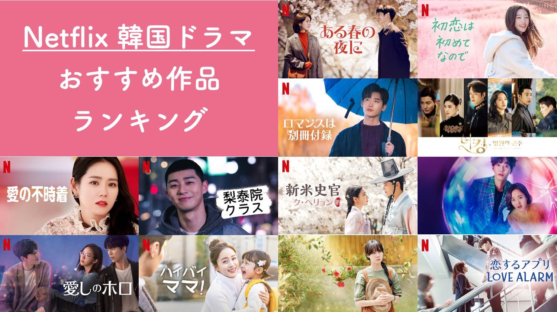 Netflix 韓国 ドラマ おすすめ 2021年最新版 Netflixでおすすめの韓国ドラマランキング!アイドル出...