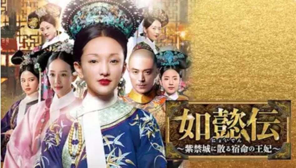 回 しょう よう 最終 中国 ドラマ
