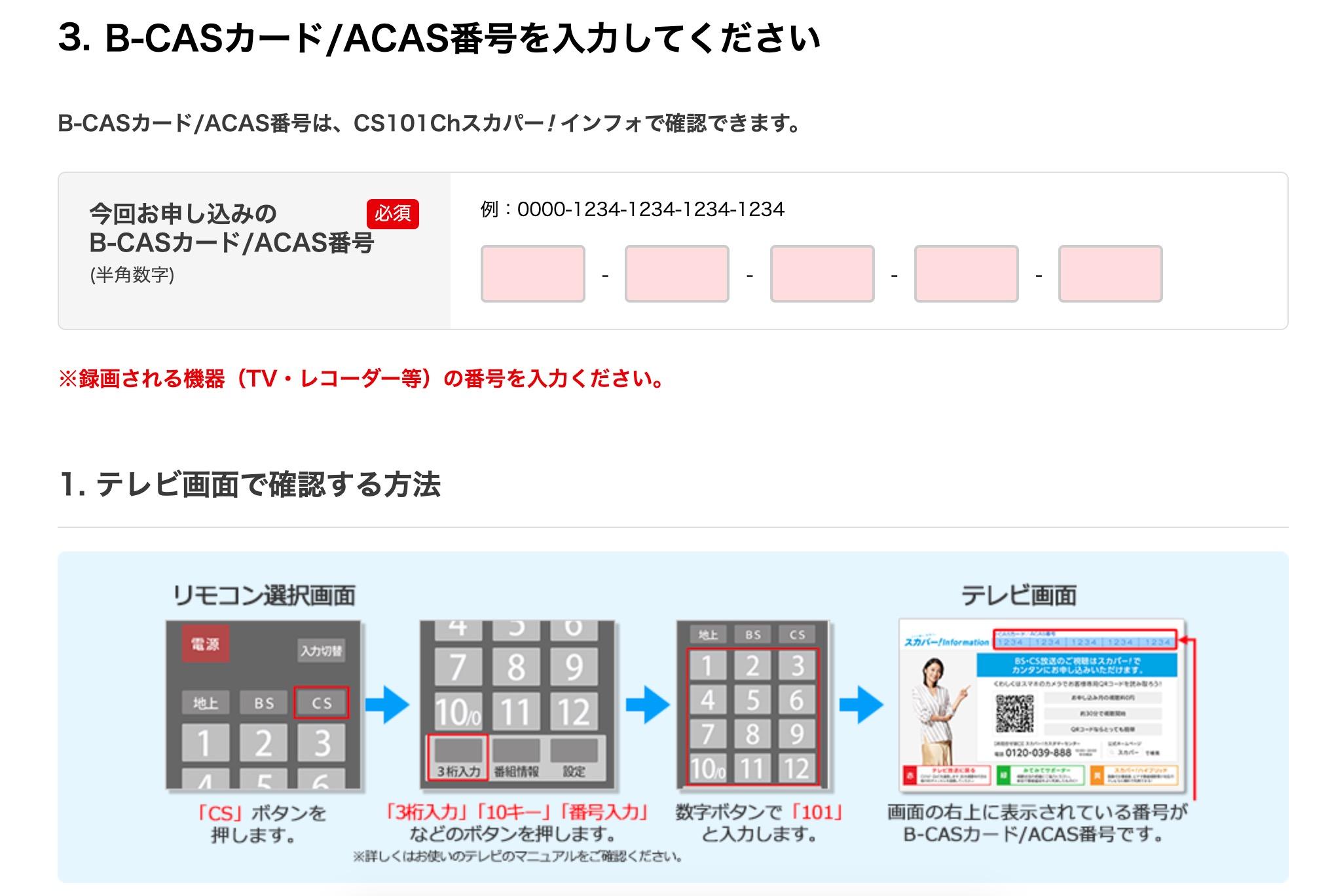 スカパー Mnet 登録方法